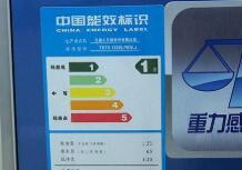 新版商用空调强制性能效标准2020年5月1日实施