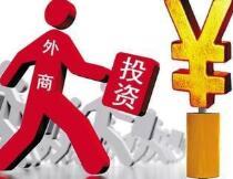 商务部:进一步扩大鼓励外商投资范围