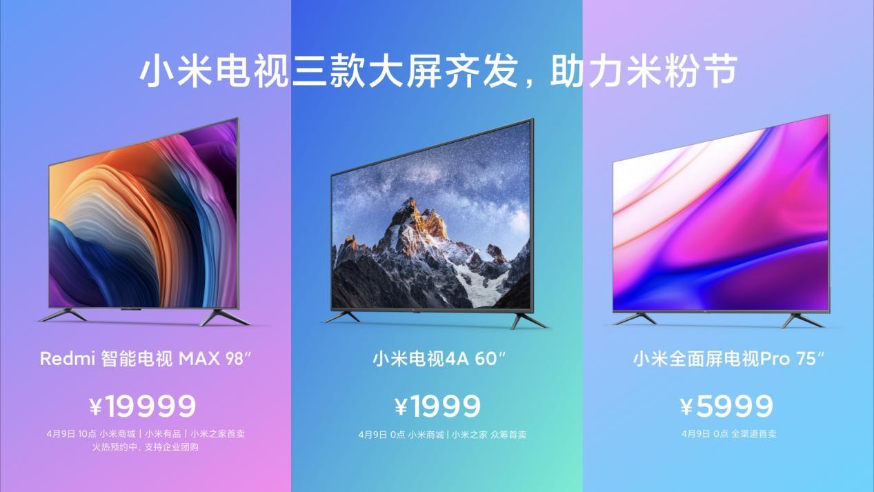 """米粉节智能电视三屏齐发:Redmi智能电视MAX 98""""即将开售"""