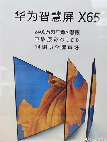华为智慧屏新旗舰X65剧透:不用语音、无需遥控