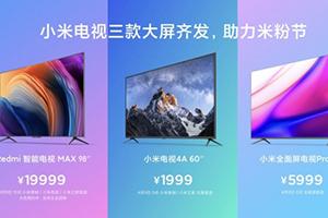 "Redmi智能电视MAX 98""即将开售"