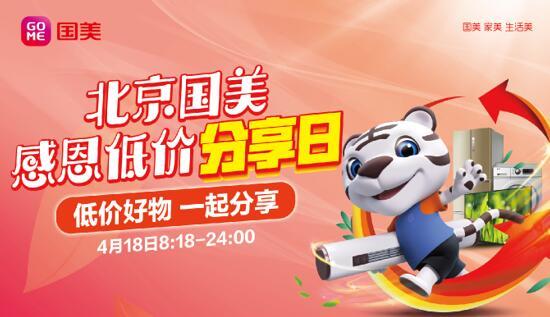 北京国美4.18分享日:低价成为最大亮点