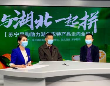 武汉重启看消费 苏宁单天线上订单增长110.82%