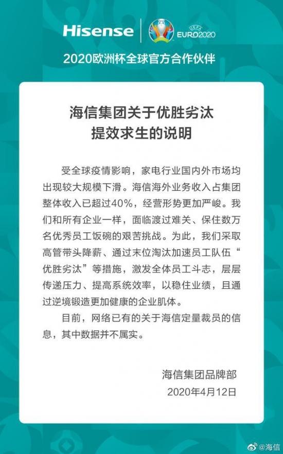 雷火电竞首页:海信:公司优胜劣汰、提效求生 网传定量裁员数据不实