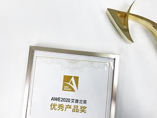 AWE2020艾普兰优秀产品奖评审结果即日发布