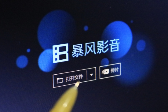 雷火电竞竞猜:暴风集团退市倒计时 董事长冯鑫遭深交所通报批评