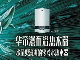 华帝瀑布浴燃气热水器ZH6打造沐浴新体验