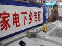 广东:推动家电下乡,加快推出千元级别5G手机