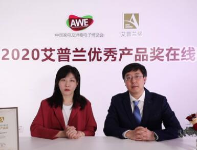 AWE2020艾普兰奖优秀产品名单来了