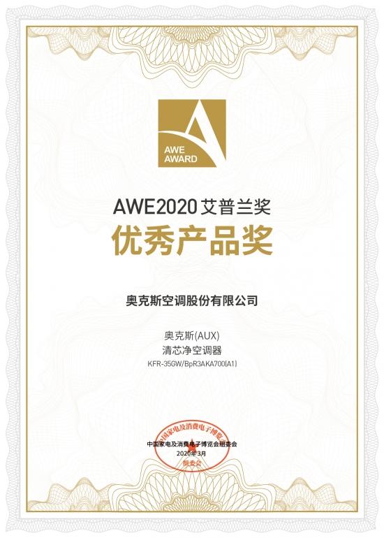 """2020 AWE艾普兰奖揭晓:奥克斯机芯可拆洗空调清芯净荣获""""优秀产品奖"""""""