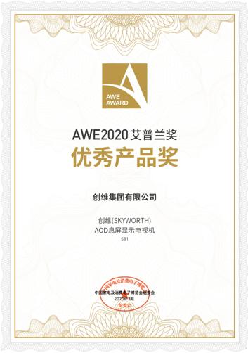创维S81系列电视荣膺AWE2020艾普兰优秀产品奖