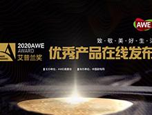 AWE2020艾普兰优秀产品奖在线发布
