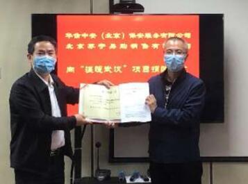 """情暖""""疫""""线!北京苏宁易购为小汤山医院捐赠2800个电热饭盒"""