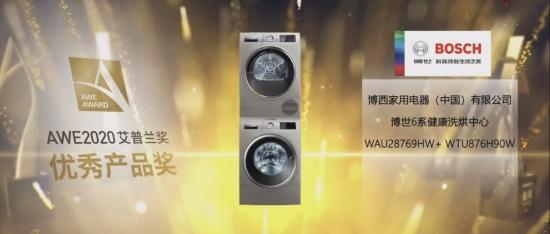 1.博世6系健康洗烘中心WAU28769HW+WTU876H90W荣获AWE__2020艾普兰奖优秀产品奖(线上直播场景图)