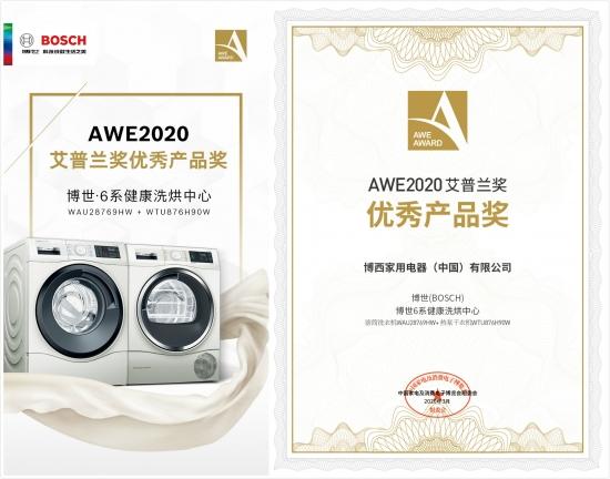 3.博世6系健康洗烘中心WAU28769HW+__WTU876H90W获奖证书