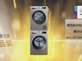 博西家电旗下产品斩获AWE 2020艾普兰奖,再证创新实力