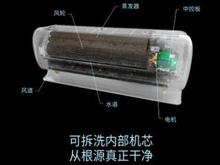 奥克斯新品将上市:机芯可拆洗,空调才是真健康!