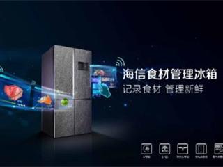 行业内首次!海信冰箱全域全面实现RFID技术