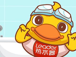 热水器的新秀:发力场景生态,Leader进入TOP3