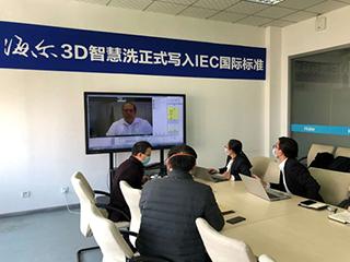 国际标准再突破!海尔热水器3D智慧洗正式写入IEC性能标准