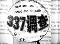 美国企业对液晶显示设备提起337调查申请