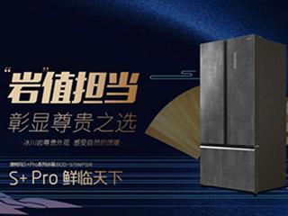 岩值担当,澳柯玛S+Pro冰箱彰显尊贵之选