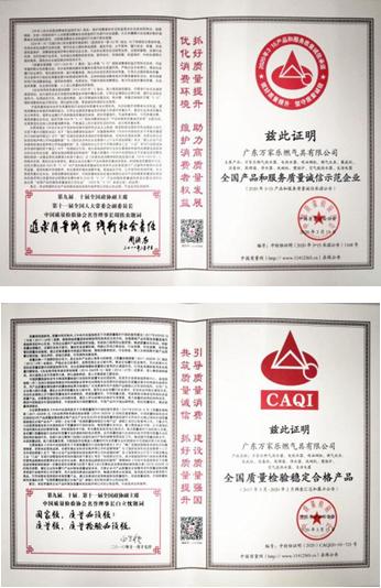 产品服务两手抓,万家乐获中国质检协会两项荣誉
