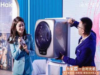 防跌落、深紫外线除菌!海尔壁挂洗衣机上的两个首创!