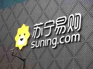 """苏宁近600家零售云门店成""""家电下乡""""销售网点"""