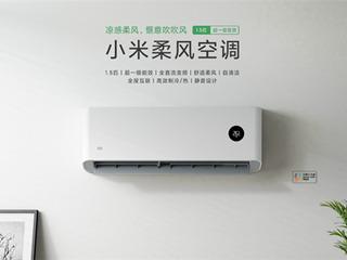 自然有柔风!小米柔风空调发布:超一级能效+全直流变频+智能互联