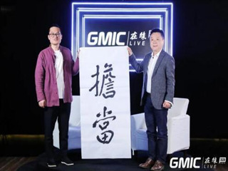 首日500万人在线!GMIC在线2020开幕,聚焦抗疫之后肆意生长!