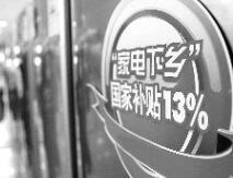 广东省财政17.8亿元支持汽车和家电下乡