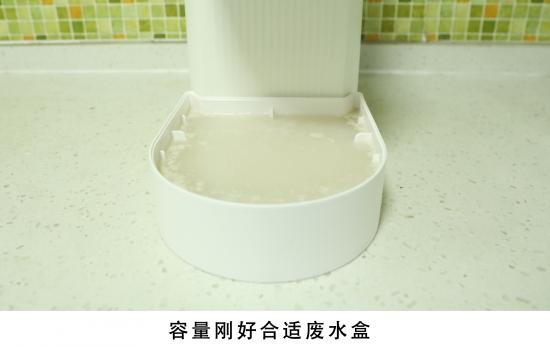 容量刚好合适的废水盒