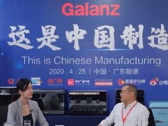 """疫情下外贸逆势增长,格兰仕梁昭贤讲述背后的""""秘诀"""""""