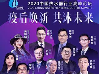 疫后焕新•共沐未来 2020中国热水器行业高峰论坛即将召开
