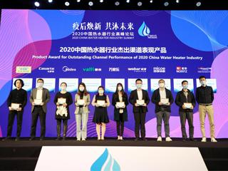 2020中国热水器行业峰会 万家乐品牌、产品双双获奖