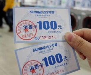 五一小长假开启,北京市民消费券来了!