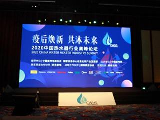 一张图看大咖共话2020热水器行业市场现状和未来