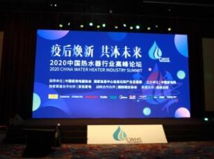 2020中国热水器行业高峰论坛