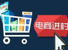 商务部:扩大电子商务进农村覆盖面