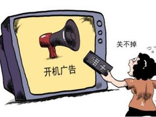 买电视送广告,是侵权不是生态