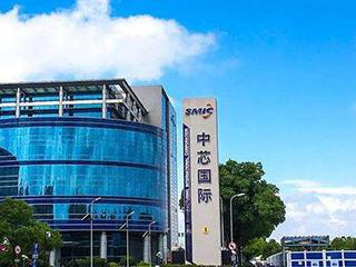中芯国际拟科创板IPO 40%募资投向12英寸芯片SN1项目