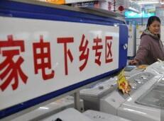 广东家电下乡启动,持续至2020年12月31日