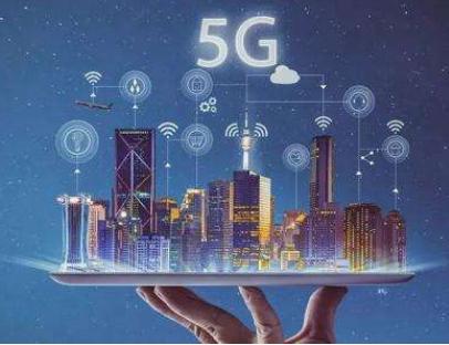 工信部通知加快5G建设,对智能家电行业的影响