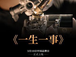510中国品牌日,万家乐品牌短片《一生一事》首发