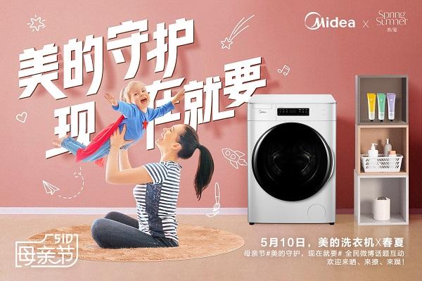 美的守护现在就要 美的大容量空气洗洗衣机用美力守护妈妈