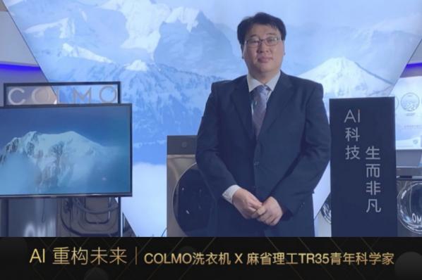 "COLMO洗衣机X麻省理工科技评论中国""TR35青年科学家分享会"""