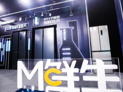 """定义保鲜新高度 美菱M鲜生冰箱""""黛蓝灰""""系列天猫时尚首发"""