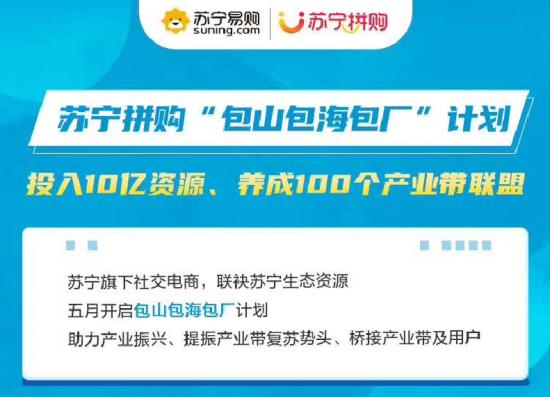备战618 苏宁启动首个产业带招商会 超过1000家商户通过视频参与了会议