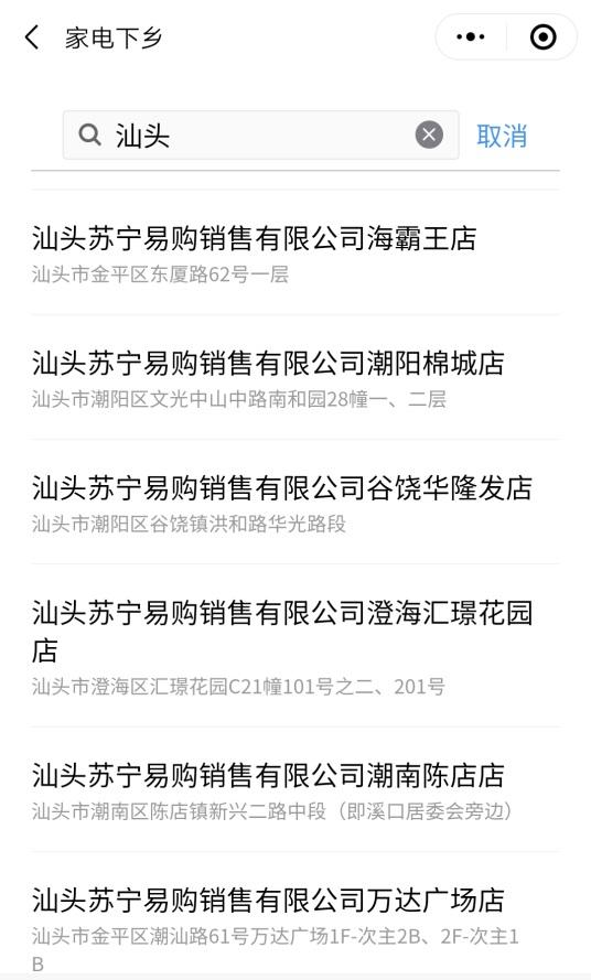 """最新消息:苏宁近600家零售云门店成""""家电下乡""""销售网点"""